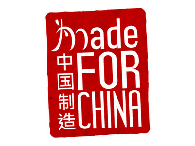 made-for-china.jpg